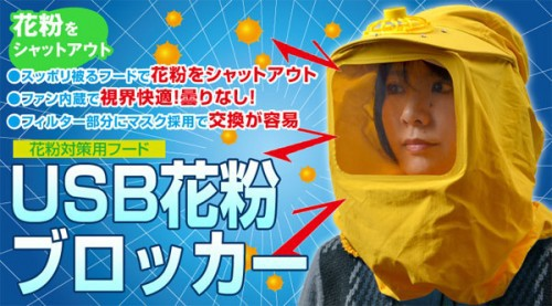 USB Pollen Mask Makes Me Think Allergies Are Maybe Not So Bad